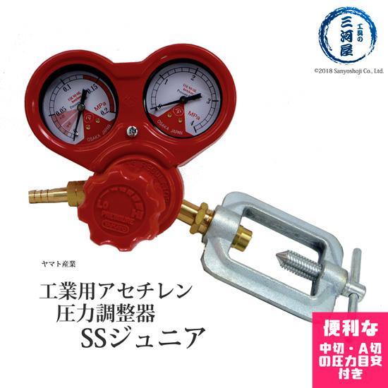ヤマト産業株式会社 溶接・溶断用アセチレン調整器 SSジュニア(SS-Jr)【送料無料】