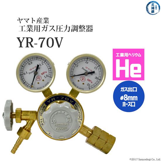 ヤマト産業 工業用ヘリウム用 圧力調整器 YR-70V 出口ホース口仕様 ストップバルブ付き