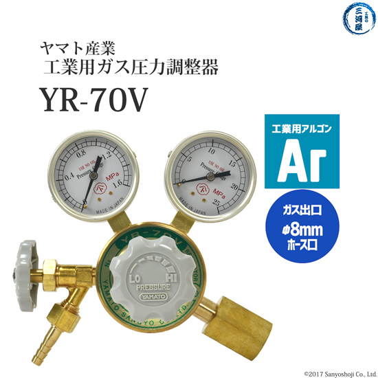 ヤマト産業 工業用アルゴン用 圧力調整器 YR-70V 出口ホース口仕様 ストップバルブ付き