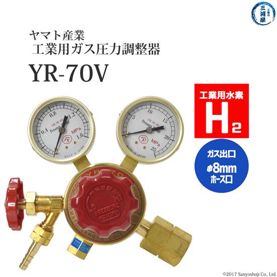ヤマト産業 工業用水素用 圧力調整器 YR-70V 出口ホース口仕様 ストップバルブ付き