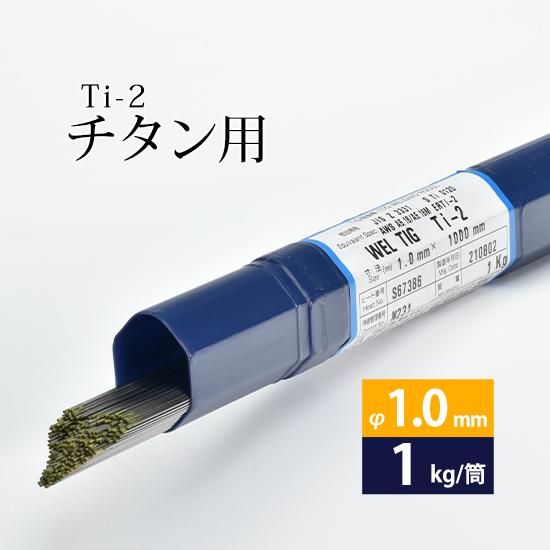 日本ウエルディング・ロッド 純チタン用TIG溶加棒 WEL TIG Ti-2 φ1.0mm 1kg/箱
