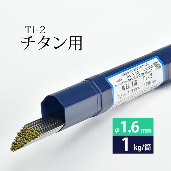 日本ウエルディング・ロッド 純チタン用TIG溶加棒 WEL TIG Ti-2 φ1.6mm 1kg/箱