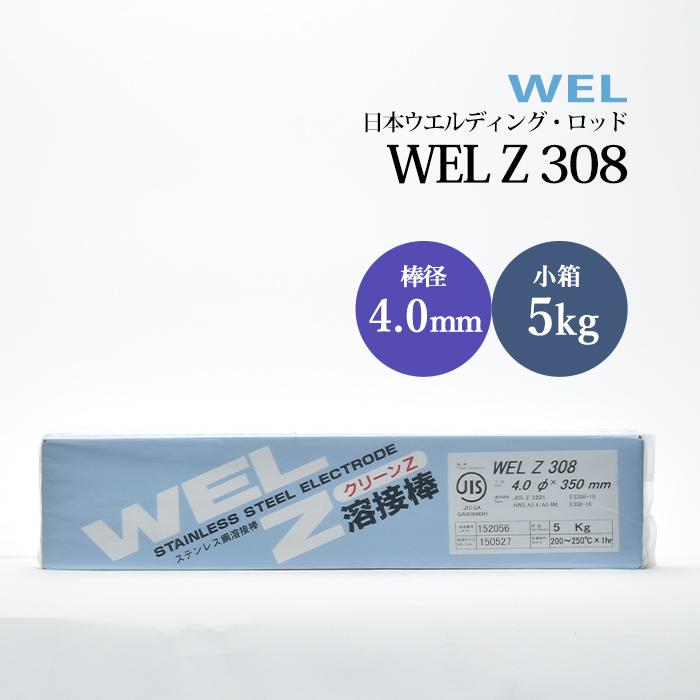 WEL Z 308 4.0mm 5kg(小箱) ステンレス鋼溶接棒(被覆アーク溶接棒) 日本ウエルディング・ロッド