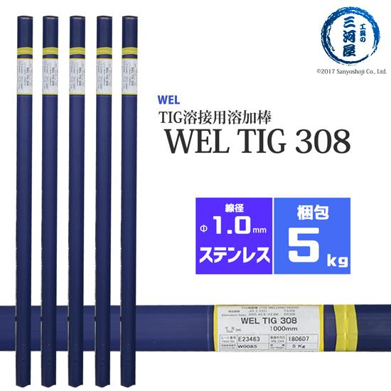 WEL TIG 308 1.0mm 5kg 日本ウエルディング・ロッド ステンレス用TIG棒(ステンレス溶加棒)