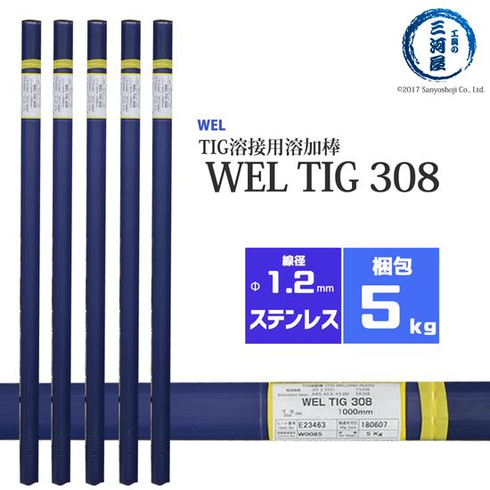 WEL TIG 308 1.2mm 5kg 日本ウエルディング・ロッド ステンレス用TIG棒(ステンレス溶加棒)