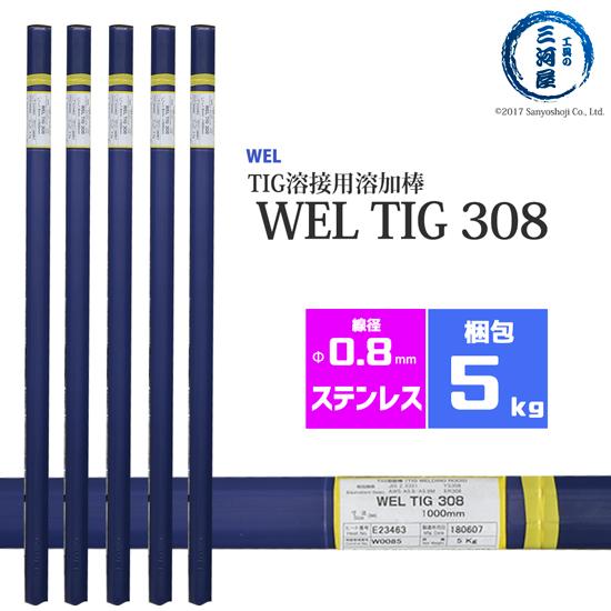 WEL TIG 308 0.8mm 5kg 日本ウエルディング・ロッド ステンレス用TIG棒(ステンレス溶加棒)