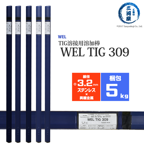 WEL TIG 309 3.2mm 5kg 日本ウエルディング・ロッド ステンレス用TIG棒