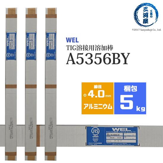 WEL TIG A5356BY 4.0mm 5kg 日本ウエルディング・ロッド アルミ用TIG棒