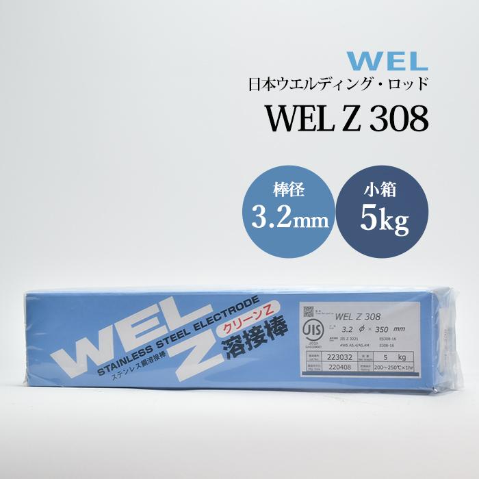 WEL Z 308 3.2mm 5kg(小箱) ステンレス鋼溶接棒(被覆アーク溶接棒) 日本ウエルディング・ロッド