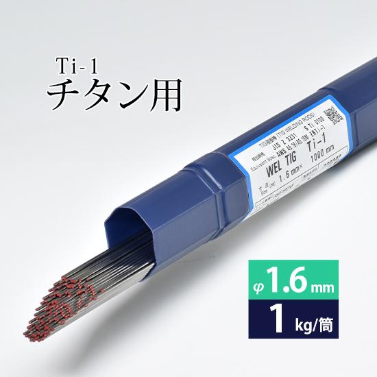 日本ウエルディング・ロッド 純チタン用TIG溶加棒 WEL TIG Ti-1 φ1.6mm 1kg/箱