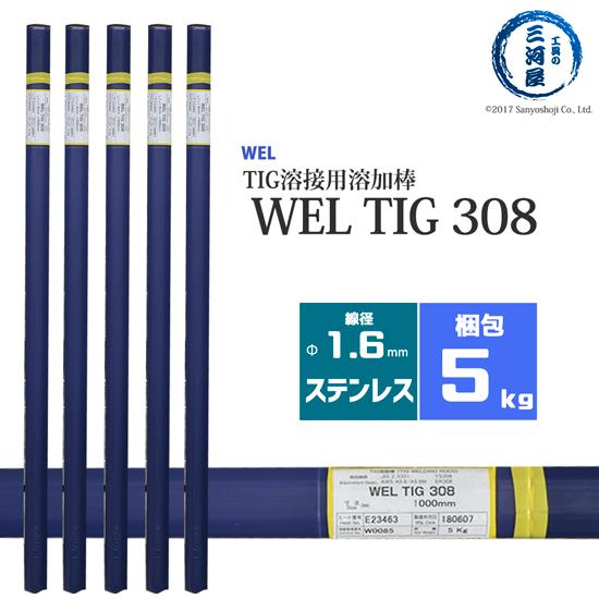 引き出物 通常在庫品は 平日 土曜日14:00まで当日発送 WEL TIG 308 1.6mm ロッド ステンレス用TIG棒 5kg 店舗 ステンレス溶加棒 日本ウエルディング