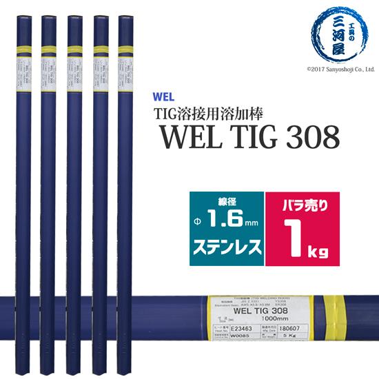 通常在庫品は14:00まで当日発送 専門店 平日 土曜日のみ WEL TIG 308 大好評です 1.6mm 日本ウエルディング ステンレス用TIG棒 ロッド ステンレス溶加棒 1kgバラ売り 1kg
