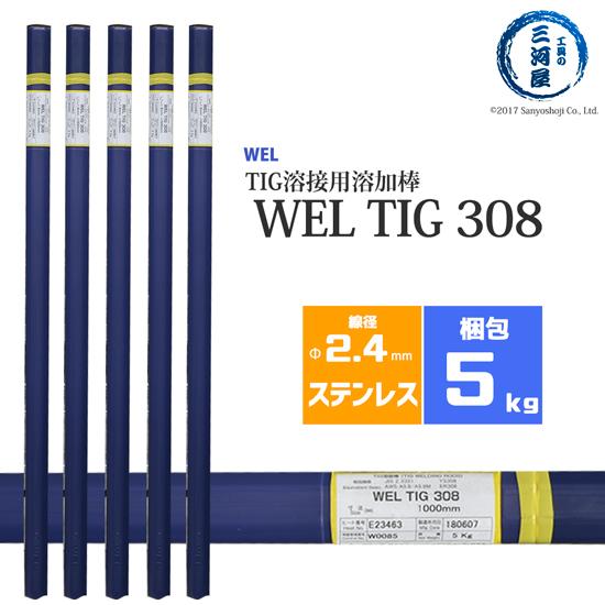 WEL TIG 308 2.4mm 5kg 日本ウエルディング・ロッド ステンレス用TIG棒(ステンレス溶加棒)