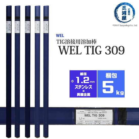 WEL TIG 309 1.2mm 5kg 日本ウエルディング・ロッド ステンレス用TIG棒
