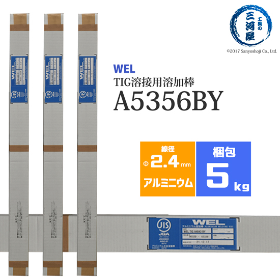 WEL TIG A5356BY 2.4mm 5kg 日本ウエルディング・ロッド アルミ用TIG棒