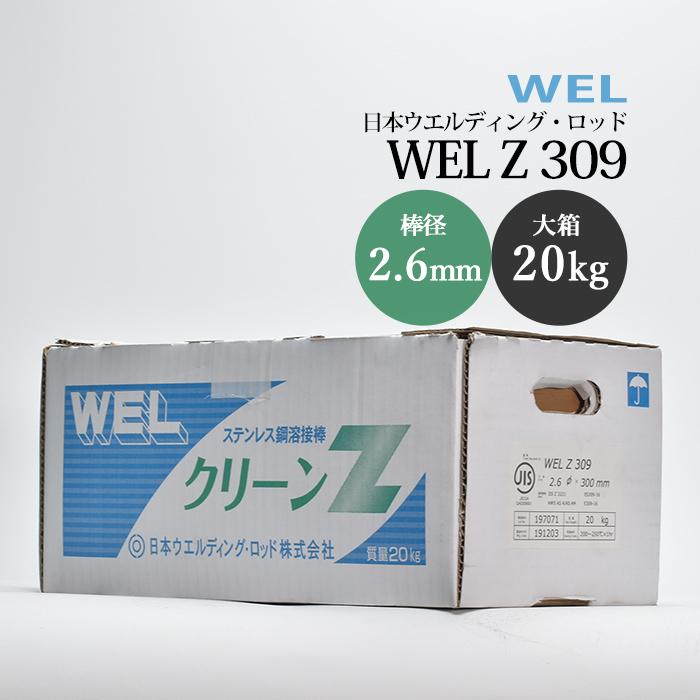 WEL Z 309 2.6mm 20kg(大箱) ステンレス鋼溶接棒(被覆アーク溶接棒) 日本ウエルディング・ロッド