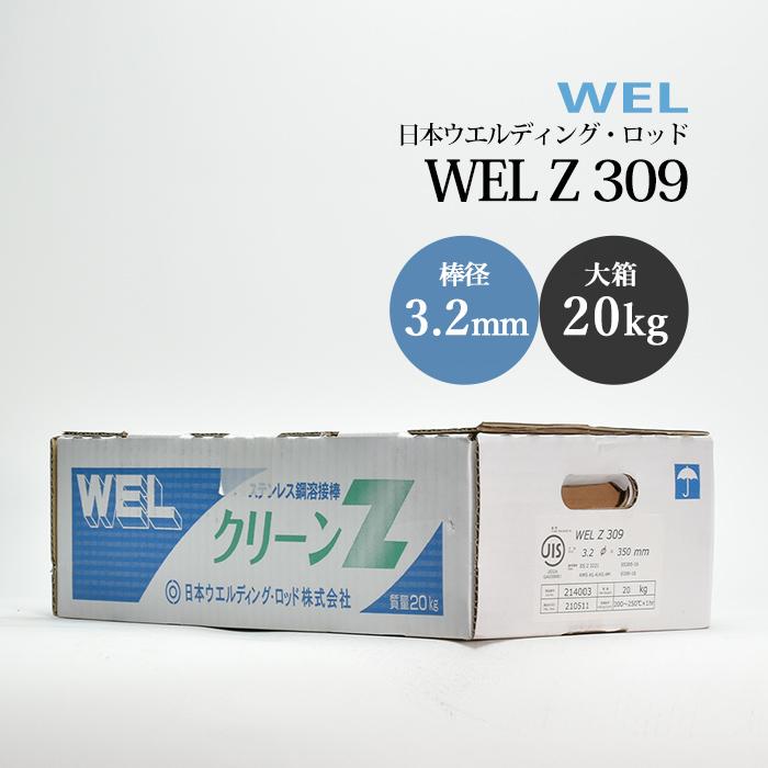WEL Z 309 3.2mm 20kg(大箱)  ステンレス鋼溶接棒(被覆アーク溶接棒) 日本ウエルディング・ロッド