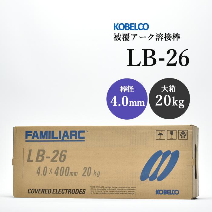 KOBELCO LB-26(LB26) 4.0mm×400mm 20kg/箱 神戸製鋼 被覆アーク溶接棒 重強度部材、厚板用