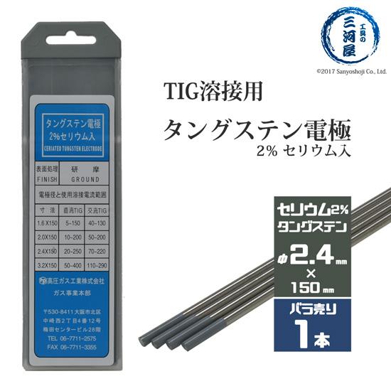 通常在庫品は14:00まで当日発送 平日・土曜日のみ  高圧ガス工業 TIG溶接用タングステン電極棒(2%セリウム入) 2.4×150mm.【1本バラ売り】