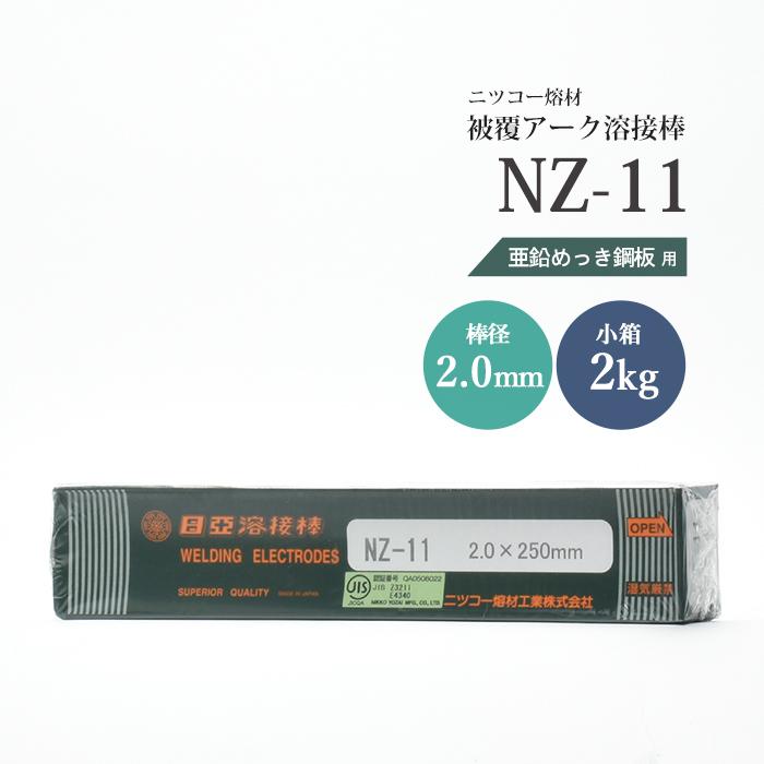 ニツコー熔材 亜鉛メッキ鋼材用溶接棒 NZ-11 2.0mm×250mm 小箱 2kg