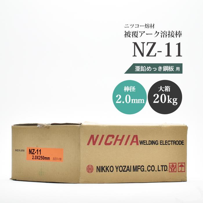 ニツコー熔材 亜鉛メッキ鋼材用溶接棒 NZ-11 2.0mm×250mm 大箱 20kg