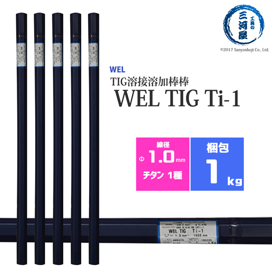 日本ウエルディング・ロッド 純チタン用TIG溶加棒 WEL TIG Ti-1 φ1.0mm 1kg/箱