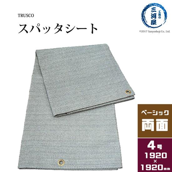 TRUSCO スパッタシートベーシック両面 4号 1920×1920(mm) TSP-4BW 【284-7183】
