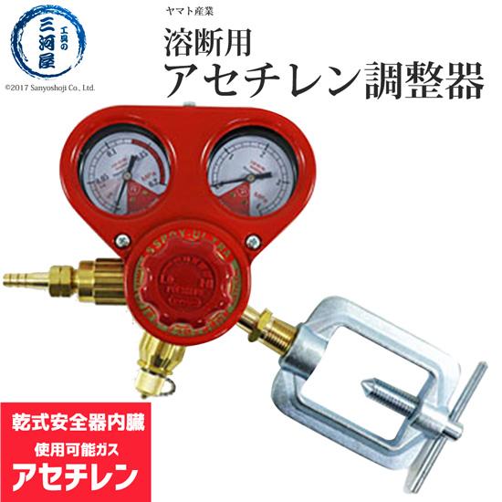 ヤマト 乾式安全器内蔵型調整器 SSボーイウルトラ(AC)N-SSBUR-AC【トラスコ281-6105】