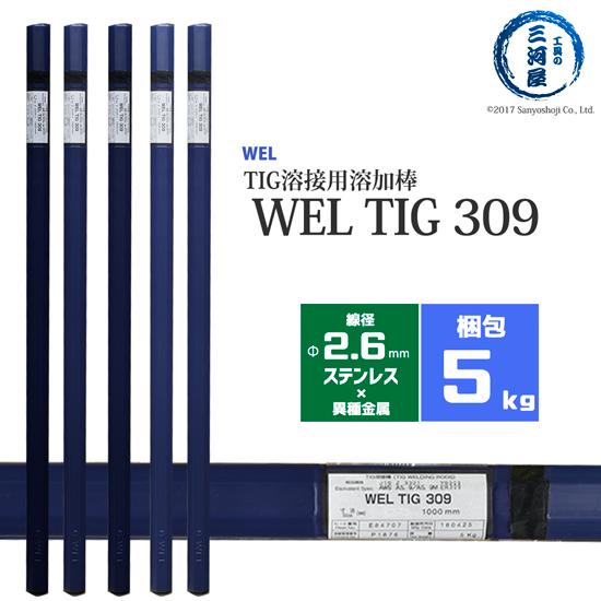 WEL TIG 309 2.6mm 5kg 日本ウエルディング・ロッド ステンレス用TIG棒