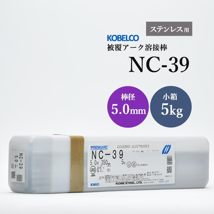 神戸製鋼 ステンレス用被覆アーク溶接棒 NC-39 φ5.0mm×350mm 5kg/小箱
