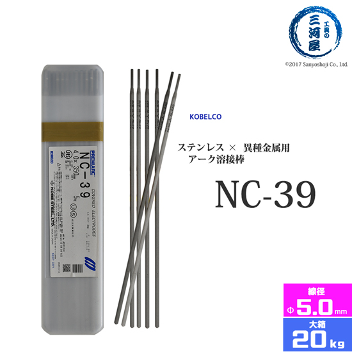 神戸製鋼 ステンレス用被覆アーク溶接棒 NC-39 φ5.0mm×350mm 20kg/大箱