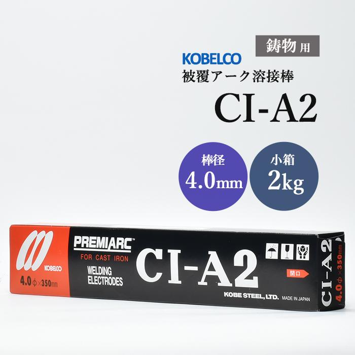 神戸製鋼 鋳物用被覆アーク溶接棒 CI-A2(CIA-2) φ4.0×350mm 2kg/箱