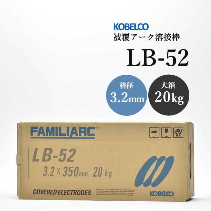 KOBELCO LB-52(LB52) 3.2mm×350mm 20kg/箱 神戸製鋼 被覆アーク溶接棒 低水素系被覆アーク溶接棒 【あす楽】