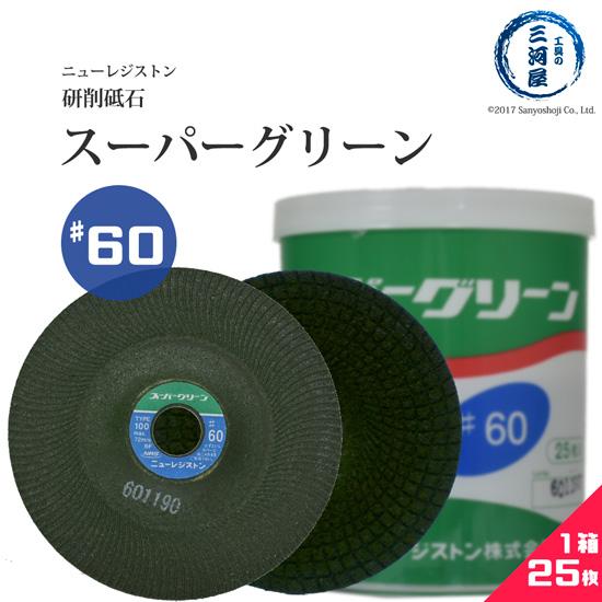 ニューレジストン オフセット型研削砥石 スーパーグリーン♯60 φ100×3×15 SG1003-60 25枚/箱