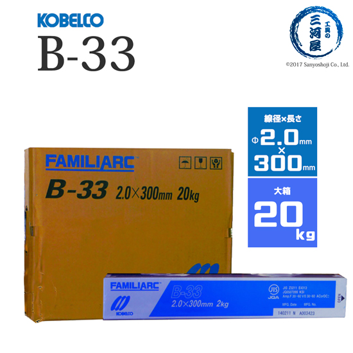 KOBELCO B-33(B33) 2.0mm×300mm 20kg/箱 神戸製鋼 被覆アーク溶接棒 化粧盛り被覆アーク溶接棒B33 【あす楽】