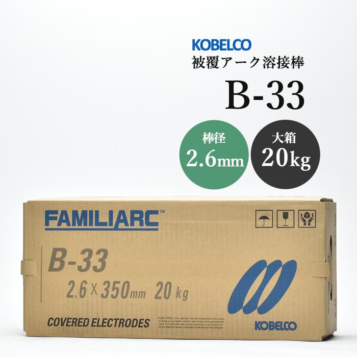 KOBELCO B-33(B33) 2.6mm×350mm 20kg/箱 神戸製鋼 被覆アーク溶接棒 化粧盛り被覆アーク溶接棒