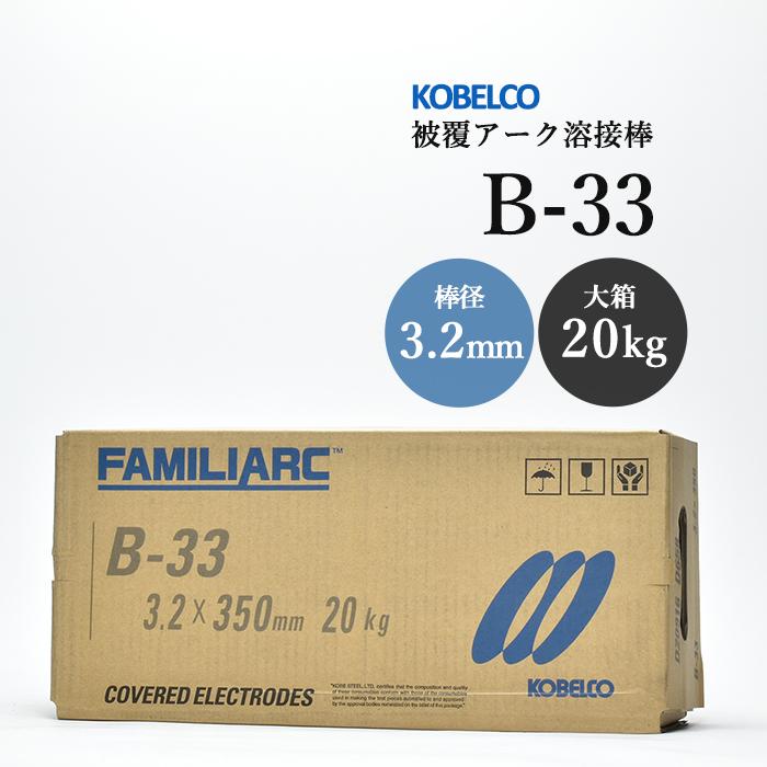 通常在庫品は14:00まで当日発送 平日・土曜日のみ  KOBELCO B-33(B33) 3.2mm×350mm 20kg/箱 神戸製鋼 被覆アーク溶接棒 化粧盛り被覆アーク溶接棒B33