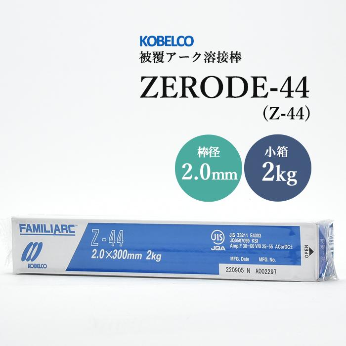 通常在庫品は14:00まで当日発送 平日 土曜日のみ KOBELCO Z-44 正規販売店 Z44 タイムセール 2.0mm×300mm ゼロード44 被覆アーク溶接棒 ZERODE-44 神戸製鋼 小箱 2kg