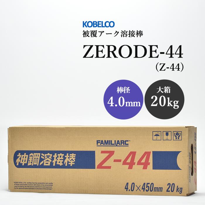 通常在庫品は14:00まで当日発送 平日・土曜日のみ  KOBELCO Z-44(Z44) 4.0mm×450mm 20kg/箱 神戸製鋼 被覆アーク溶接棒(ZERODE-44 ゼロード44)