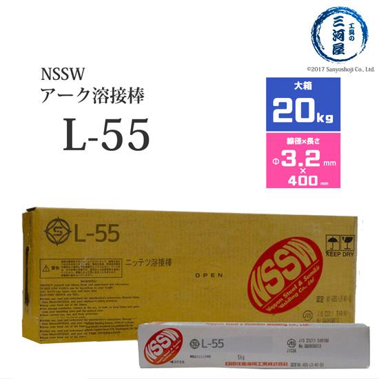 NSSW L-55(L55) 3.2mm×400mm 20kg/箱 全姿勢用溶接可能な伝統ある低水素系被覆アーク溶接棒 日鉄住金 被覆アーク溶接棒