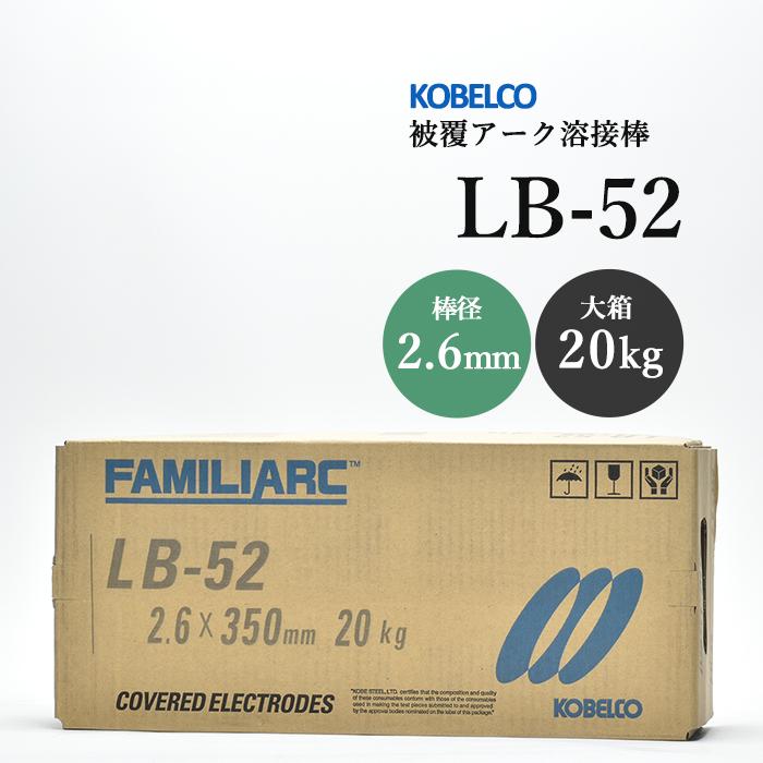 KOBELCO LB-52(LB52) 2.6mm×350mm 20kg/箱 神戸製鋼 被覆アーク溶接棒 低水素系被覆アーク溶接棒
