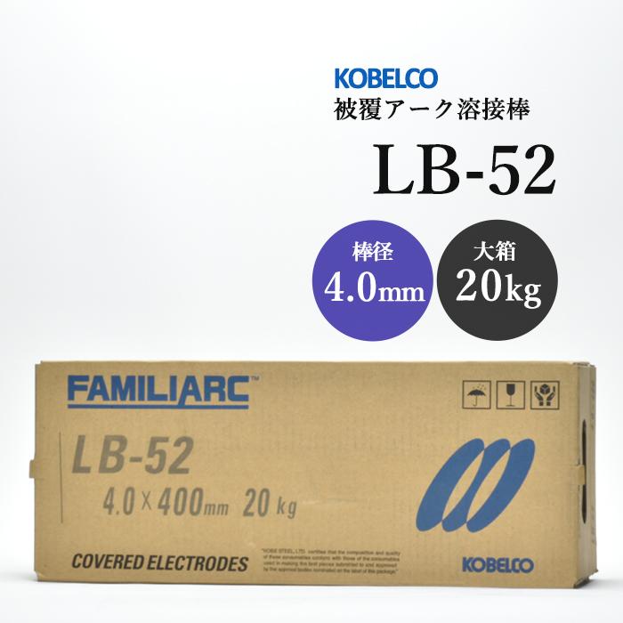 KOBELCO LB-52(LB52) 4.0mm×400mm 20kg/箱 神戸製鋼 被覆アーク溶接棒 低水素系被覆アーク溶接棒