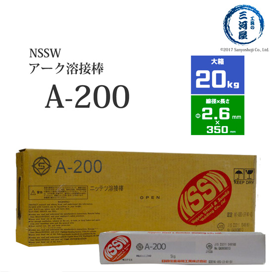 NSSW A-200(A200) 2.6mm×350mm 20kg/箱 全姿勢溶接が可能なイルミナイト系被覆アーク溶接棒 日鉄住金 被覆アーク溶接棒