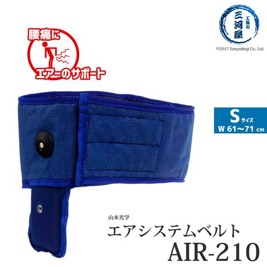 山本光学 エアーシステムベルト AIR-210 エアーポンプ内蔵 重作業用腰のサポートベルト Sサイズ アズワン品番6-6099-01