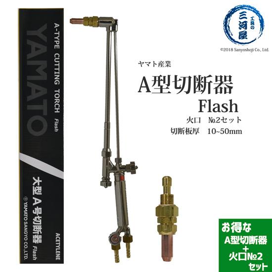 ヤマト産業 アセチレン用A型切断器(A切)Flash本体とA型切断火口No.2のセット品