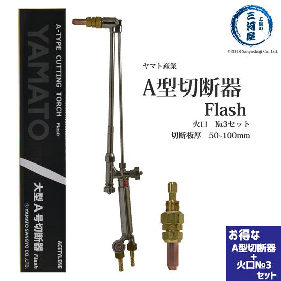 ヤマト産業 アセチレン用A型切断器(A切)Flash本体とA型切断火口No.3のセット品
