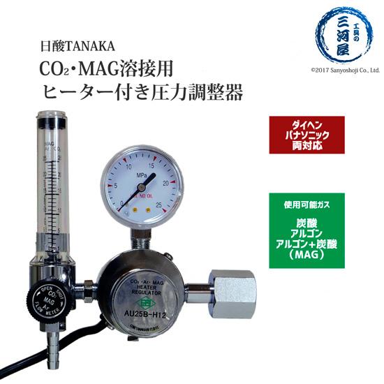 日酸TANAKA CO2、Ar、MAG溶接用流量計・ヒーター付き調整器 AU25B-H12