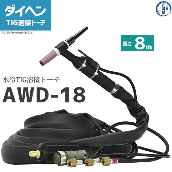 【TIG溶接】ダイヘン純正 TIGトーチ AWD-18 8m 300A水冷式 デジタル仕様
