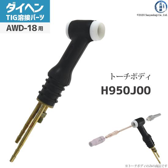 【TIG部品】ダイヘン トーチボディ アングル型 H950J00【AWD-18用】
