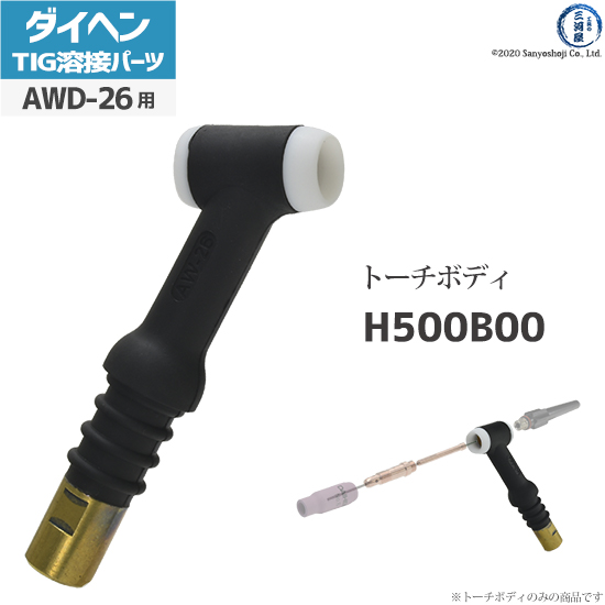 【TIG部品】ダイヘン トーチボディ アングル型 H500B00【AWD-26用】